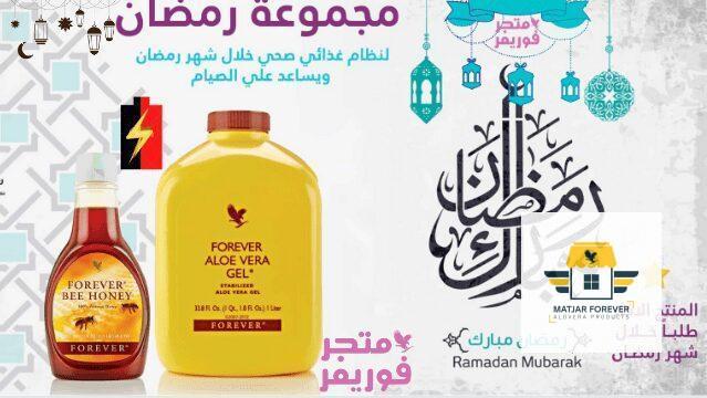 مجموعة رمضان من فوريفر