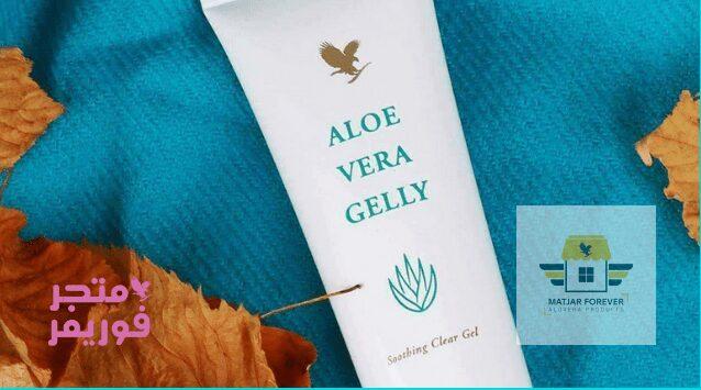 الو فيرا جيلي Aloe Vera Gelly
